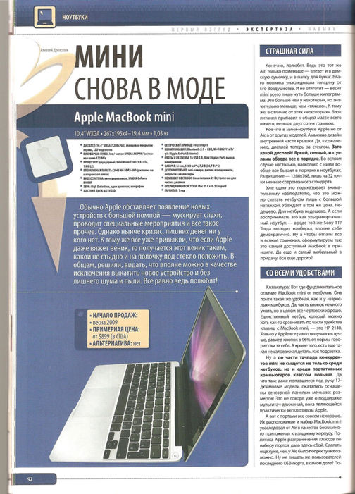 russian-macbook-air-r100