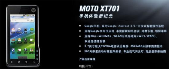 motorola-xt701