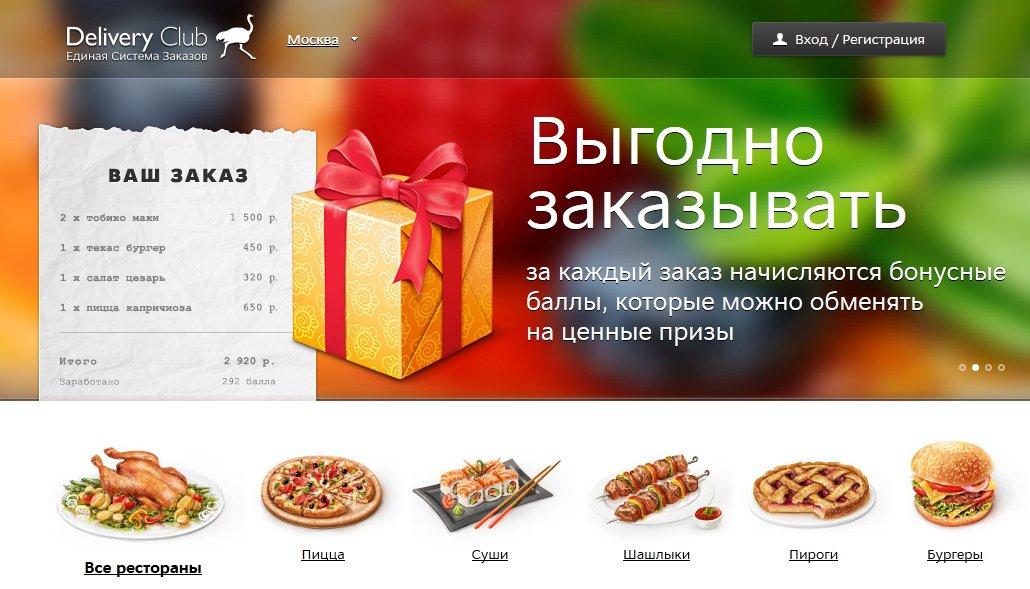 internetten online yemek siparisi delivery-club.ru