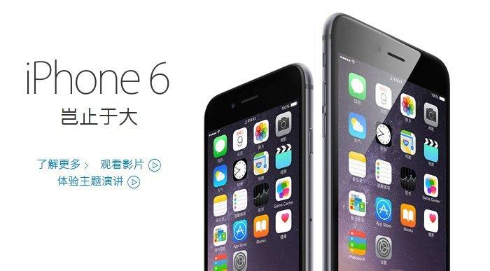 yeni iphone 6 iphone 6 plus cin on siparis
