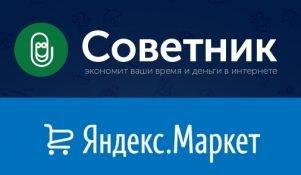 Yandex Sovetnik