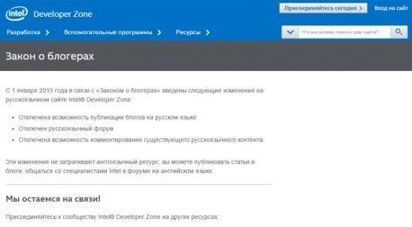 intel-rusya-blog