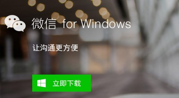 WeChat şimdi de Windows masaüstü uygulamasını yayınladı