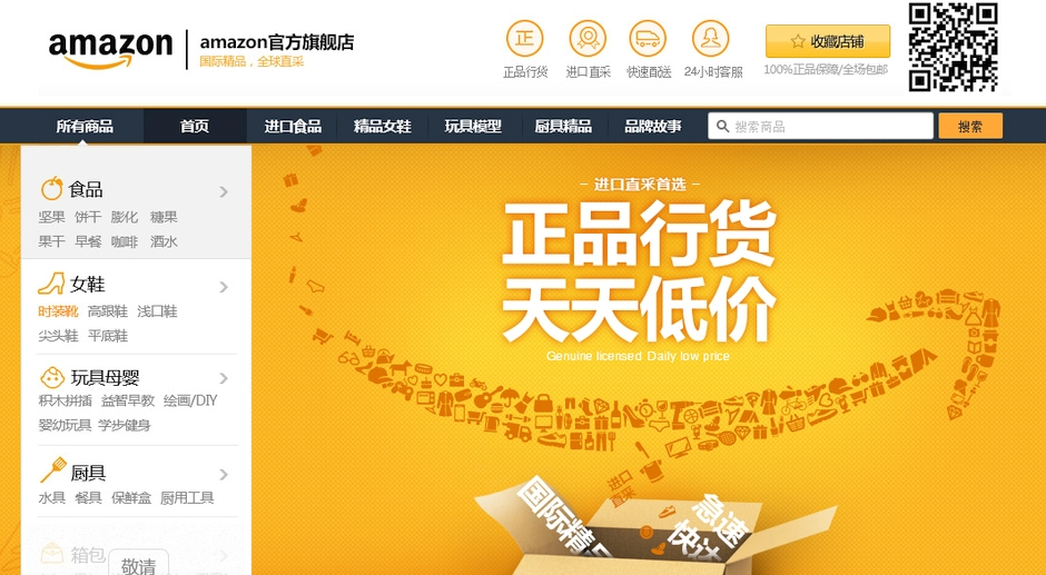 Amazon Alibaba Tmall pazaryeri magaza