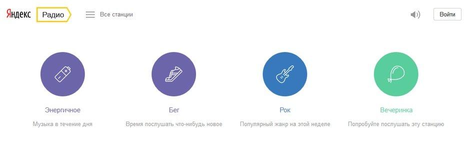 Yandex.Radio Yandex.Music