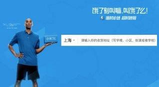 Alibaba, yemek siparişi girişimi Ele.me'ye 6 milyar dolar değerlemeli yatırım yapabilir