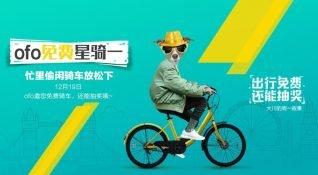 Bisiklet kiralama girişimi Ofo'ya 700 milyon dolar yatırım geldi