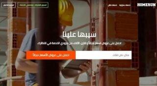 Armut, yurt dışı açılımını Suudi Arabistan, Mısır ve İngiltere ile genişletiyor